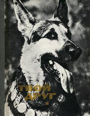 Твой друг (Сборник по собаководству, 1973 г.)