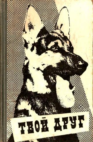 Твой друг. Сборник по собаководству. Выпуск 3