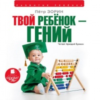 Твой ребёнок – гений