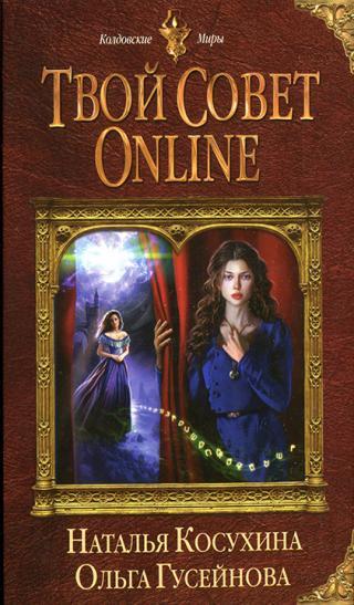 Твой совет online