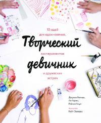 Творческий девичник. 10 идей для вдохновения, экспериментов и дружеских встреч