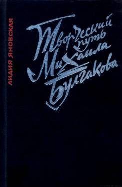 Творческий путь Михаила Булгакова