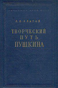 Творческий путь Пушкина