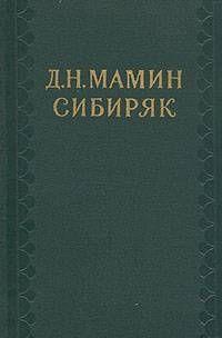 Творчество Д. Н. Мамина-Сибиряка
