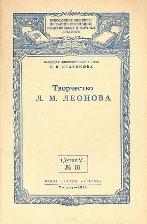 Творчество Л. М. Леонова