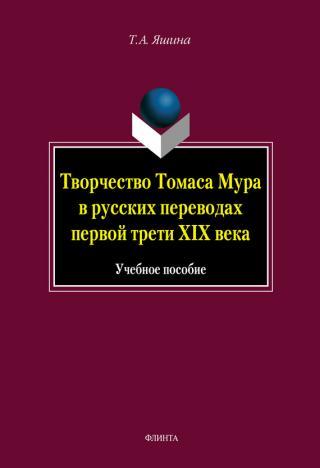 Творчество Томаса Мура в русских переводах первой трети XIX века