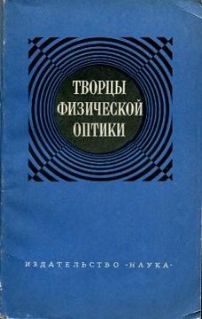 Творцы физической оптики