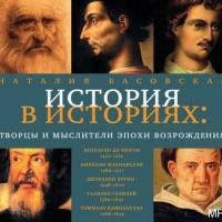 Творцы и мыслители эпохи Возрождения Басовская Наталия