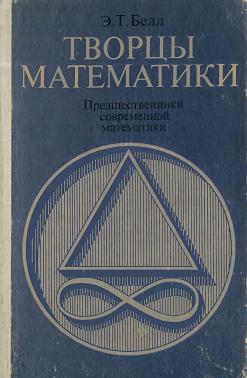 Творцы математики