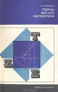 Творцы высшей математики