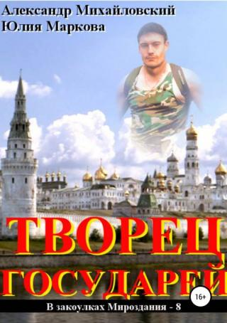 Творец государей [publisher: SelfPub.ru]