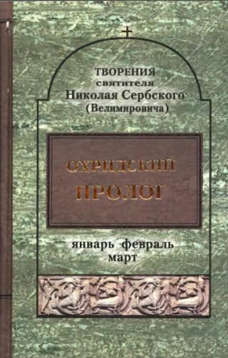 Творения: Охридский пролог. Том 1