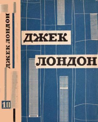 Твори у дванадцяти томах. Том десятий