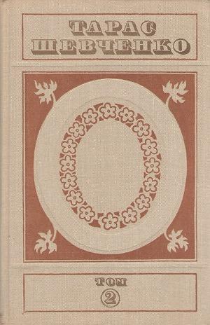 Твори у п'яти томах. Том 2