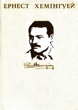 Твори в 4-х томах. Том 1. — К.: Дніпро, 1979.