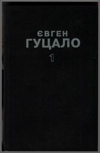 Твори в 5 томах. Том 1