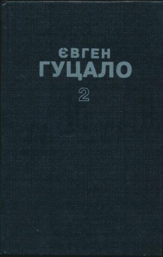 Твори в 5 томах. Том 2
