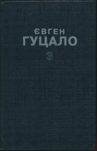 Твори в 5 томах. Том 3