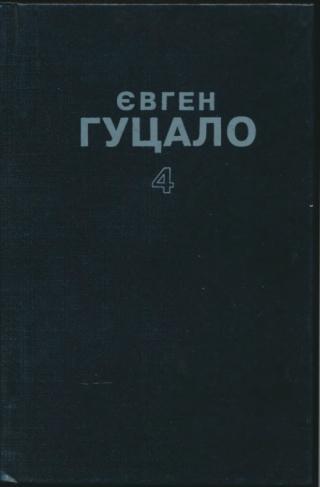 Твори в 5 томах. Том 4