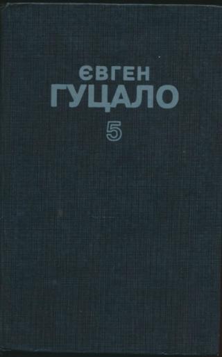 Твори в 5 томах. Том 5