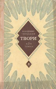 Твори в двох томах. Том 1