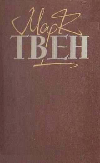 Твори в двох томах. Том 2