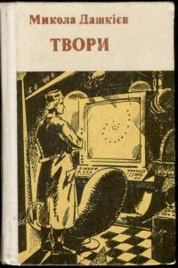 Твори в двох томах. Том I. Торжество Життя. Роман.