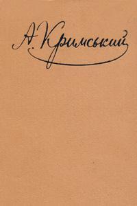 Твори в п'яти томах. Том 1