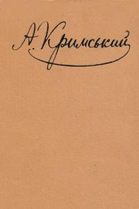 Твори в п'яти томах. Том 4