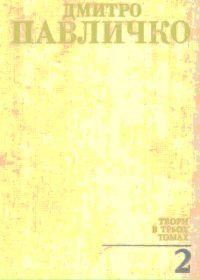 Твори в трьох томах. Том 2. Поезії