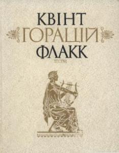Твори (збірка)