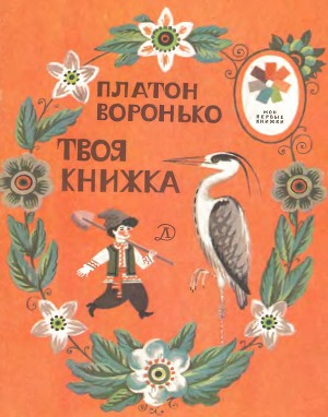Твоя книжка (илл.)