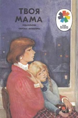 Твоя мама (с илл.)