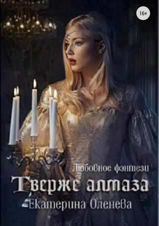 Твёрже алмаза [publisher: SelfPub.ru]