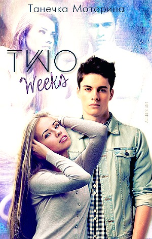 Two Weeks (СИ)