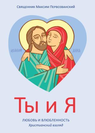Ты и я. Любовь и влюбленность. Христианский взгляд