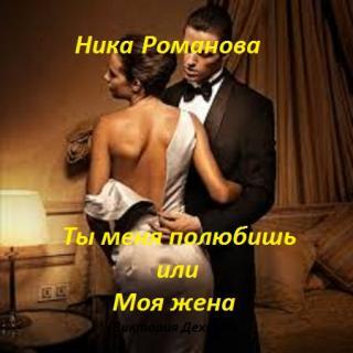 ты меня полюбишь или моя жена (СИ)