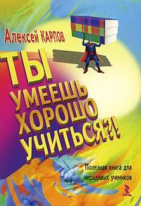 Ты умеешь хорошо учиться?! Полезная книга для нерадивых учеников