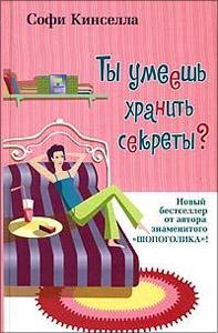 Ты умеешь хранить секреты? [Can you keep a secret? - ru]