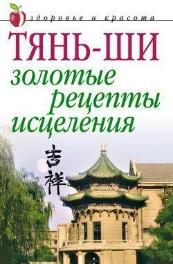 Тянь-ши: Золотые рецепты исцеления