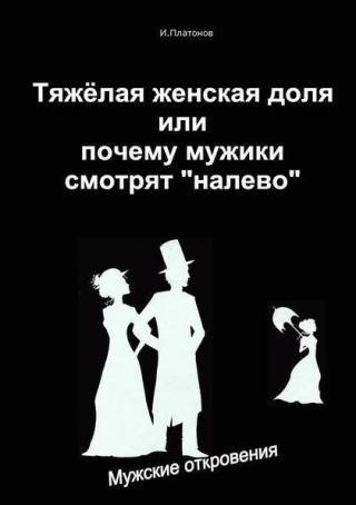 Тяжелая женская доля или почему мужики смотрят «налево»