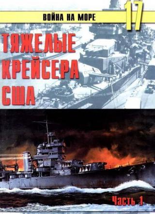 Тяжелые крейсера США. Часть 1