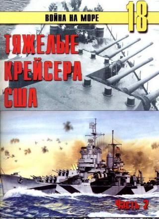 Тяжелые крейсера США . Часть 2