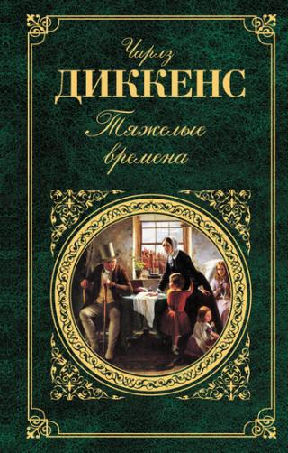 Тяжелые времена. Рассказы и очерки (1850-1859)
