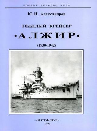 "Тяжелый крейсер ""Алжир"" (1930-1942)"