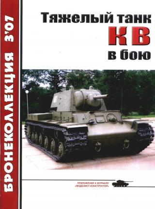 Тяжелый танк КВ в бою