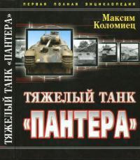 Тяжелый танк «ПАНТЕРА» [Первая полная энциклопедия]