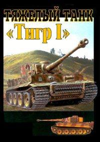 Тяжелый танк Тигр I
