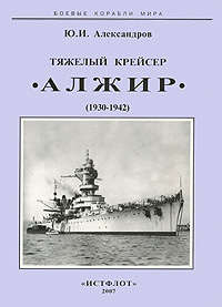 Тяжёлый крейсер «Алжир» (1930-1942)
