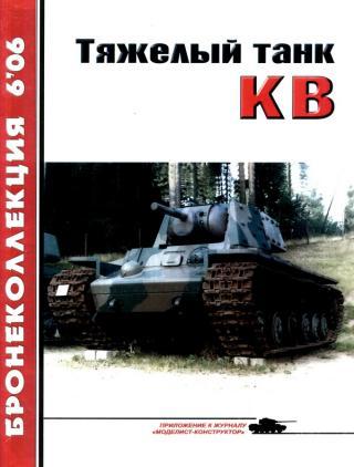 Тяжёлый танк КВ, часть 1